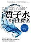 質子水的養生秘密.jpg