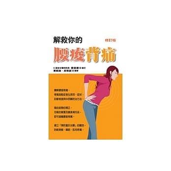 解救你的腰痠背痛(修訂版).jpg