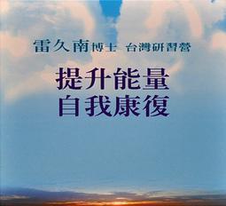 提升能量自我康復(CD每套11片).jpg