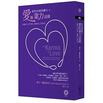 【當和尚遇到鑽石4】愛的業力法則:西藏的古老智慧,讓愛情心想事成.jpg