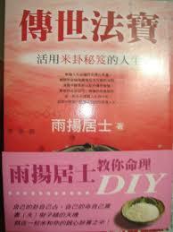傳世法寶:活用米卦秘笈的人生.jpg