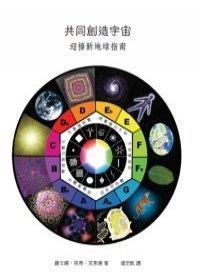 共同創造宇宙-迎接新地球指南.jpg