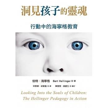 洞見孩子的靈魂:行動中的海寧格教育.jpg