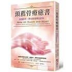 頭薦骨療癒書:從我的手,將光和愛傳送給你.jpg