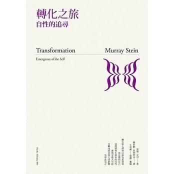 轉化之旅:自性的追尋.jpg