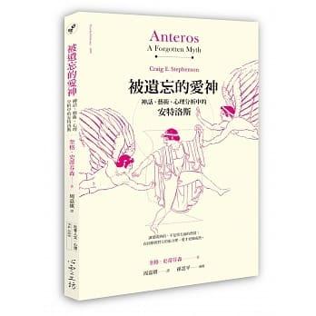 被遺忘的愛神:神話、藝術、心理分析中的安特洛斯.jpg
