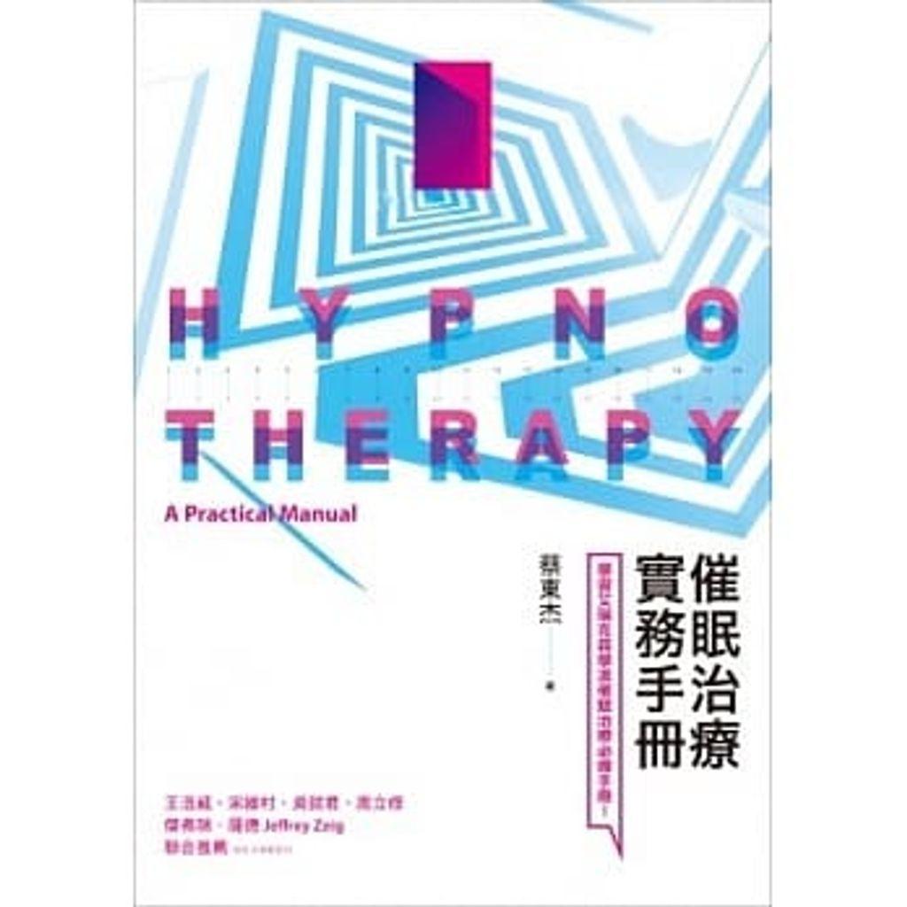 催眠治療實務手冊.jpg