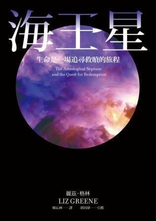 海王星:生命是一場追尋救贖的旅程.jpg