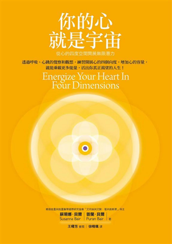 你的心就是宇宙.jpg