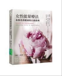 女性能量療法:永保青春健康的自助寶典.jpg