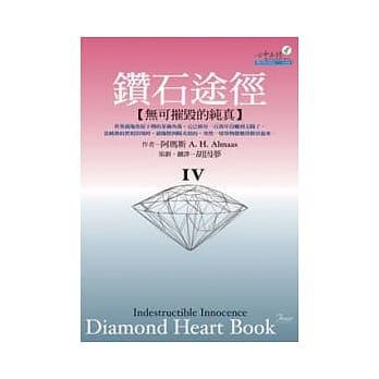 鑽石途徑IV:無可摧毀的純真.jpg