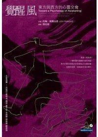 覺醒風:東方與西方的心靈交會.jpg