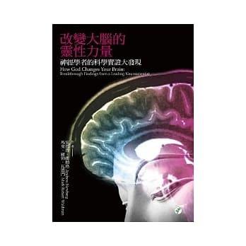 改變大腦的靈性力量:神經學者的科學實證大發現.jpg