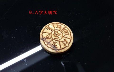 G六字大明咒.jpg