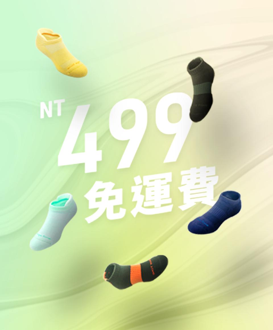 ChangeTone 襪子專賣店 | 台灣製襪子 | 流行與機能一次滿足 |