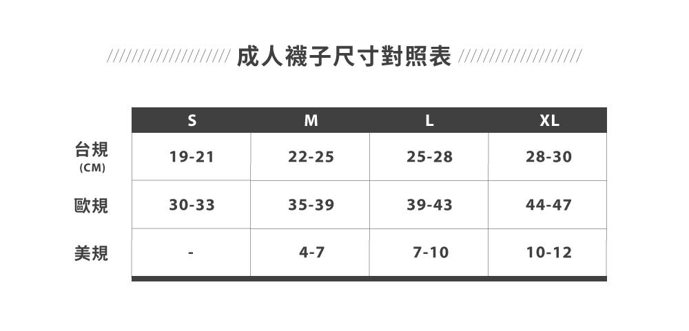 成人尺寸表.png