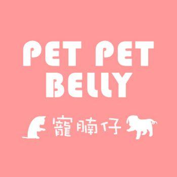 Pet Pet Belly 寵腩仔