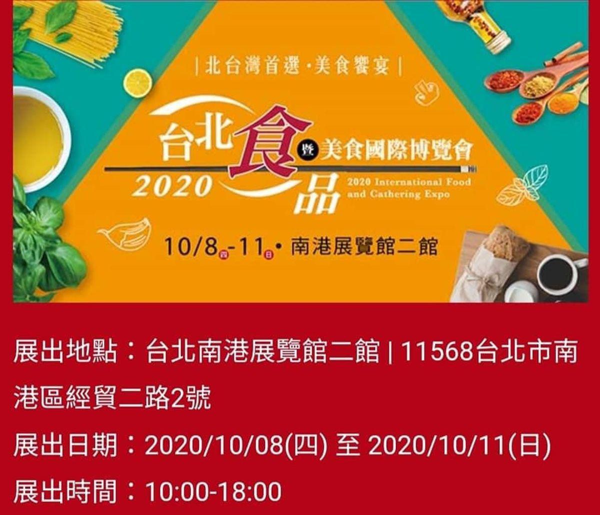 台北國際食品博覽會  2020/10/08(四) 至 2020/10/11(日)