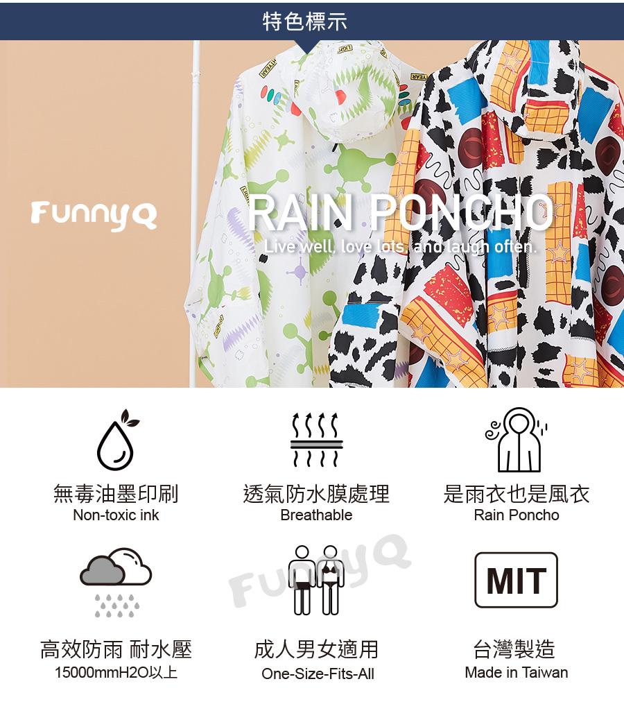 funnyq斗篷雨衣landingpage-總動員胡迪系列_06.jpg