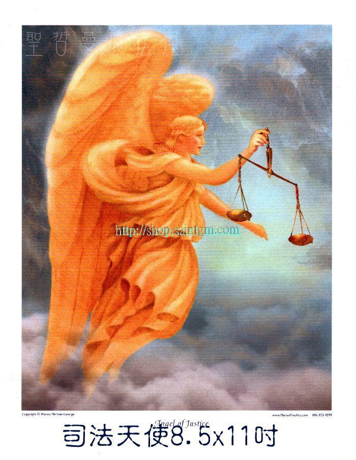 司法天使.jpg