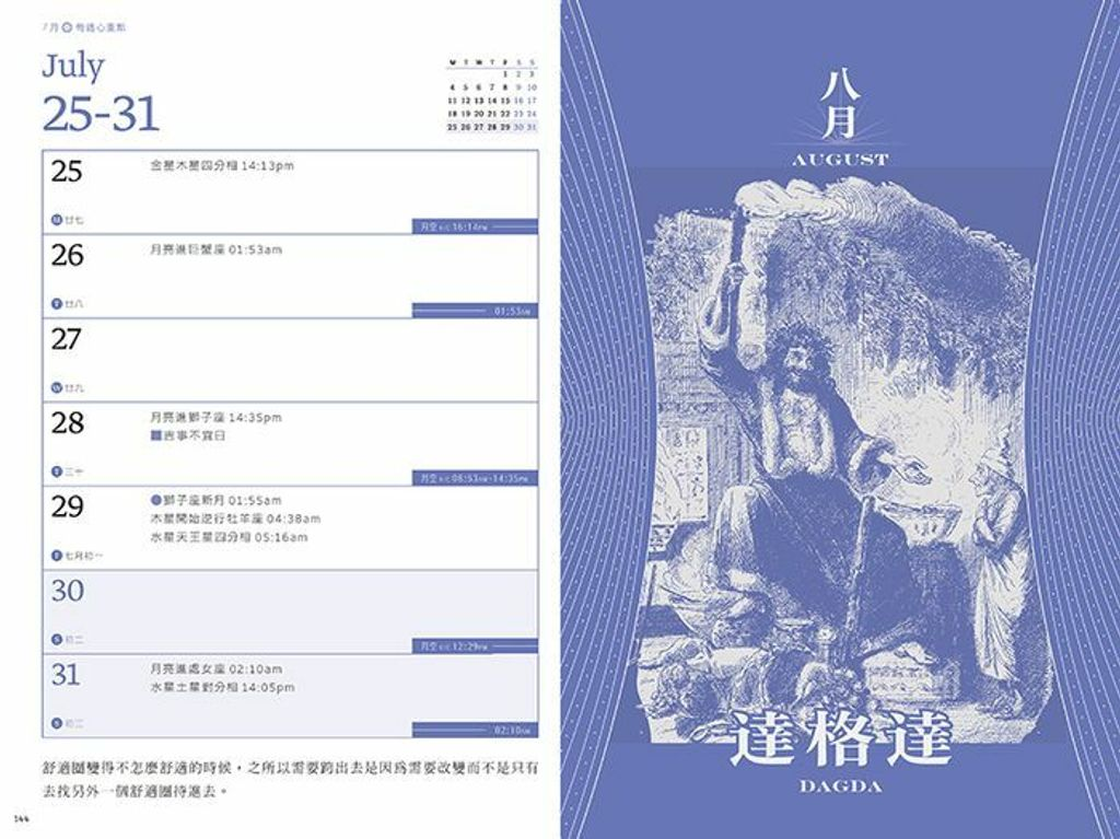 2022巫日書-內容7.jpg