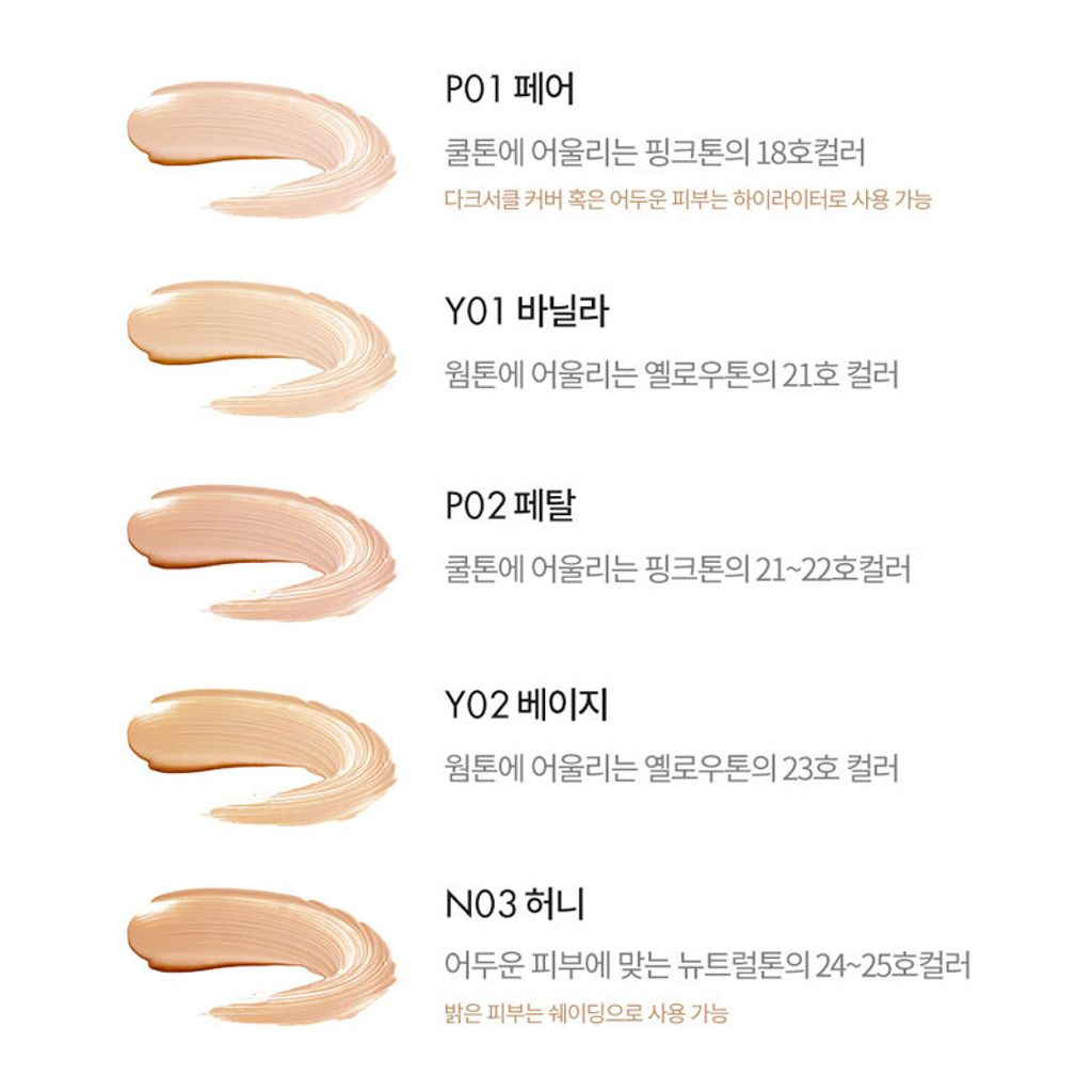 Double-Cover-Tip-Concealer05.jpg