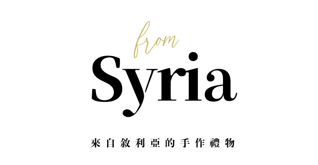 from Syria|來自敘利亞的手作禮物