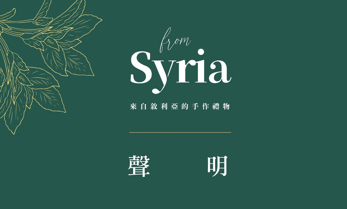 from Syria 來自敘利亞的手作禮物【重要聲明】