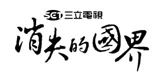 三立logo.png