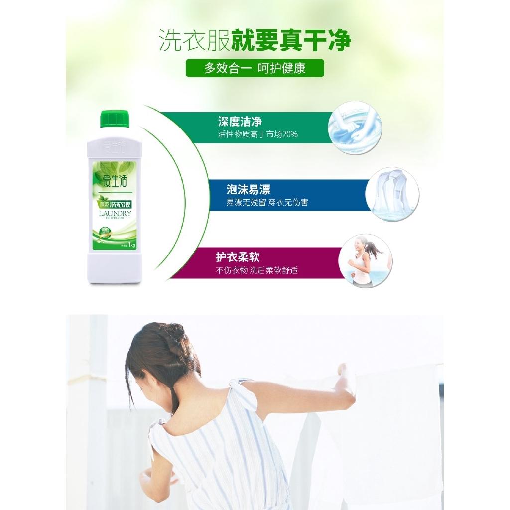 绿叶爱生活 多效洗衣液 高浓度无磷不伤手家用除菌去污除渍易漂洗 洗护合一机洗手洗(1kg) 1kg*1