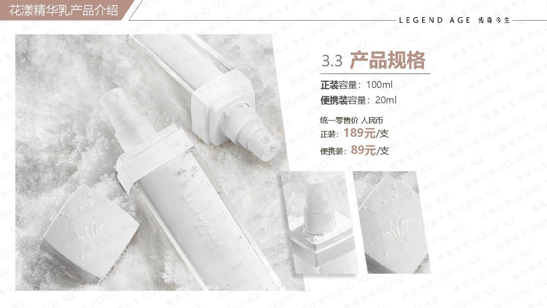 传奇今生花漾精华乳产品介绍20201112(1)-page-016.jpg
