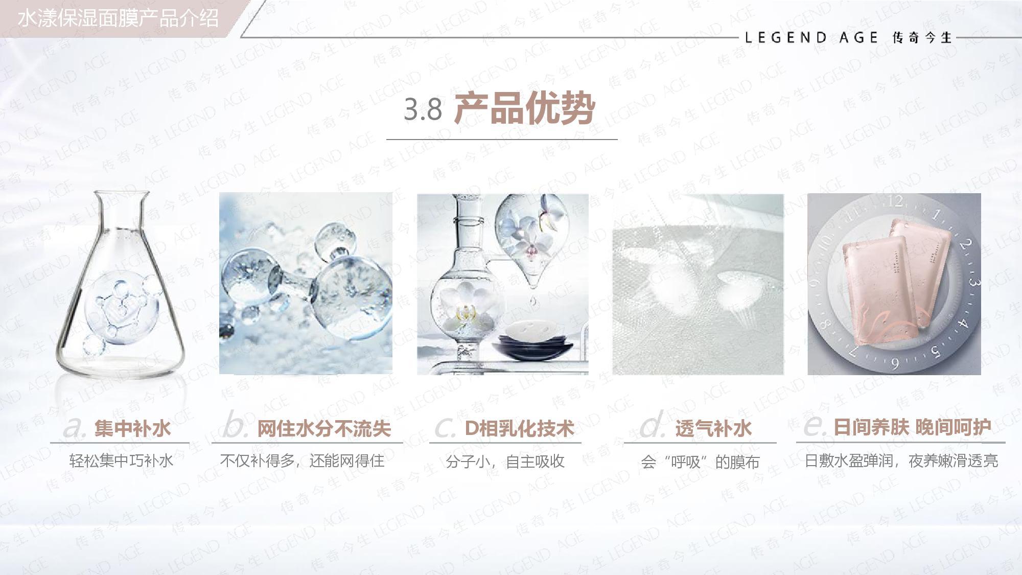 传奇今生水漾保湿面膜产品介绍20201112(1)-page-021.jpg