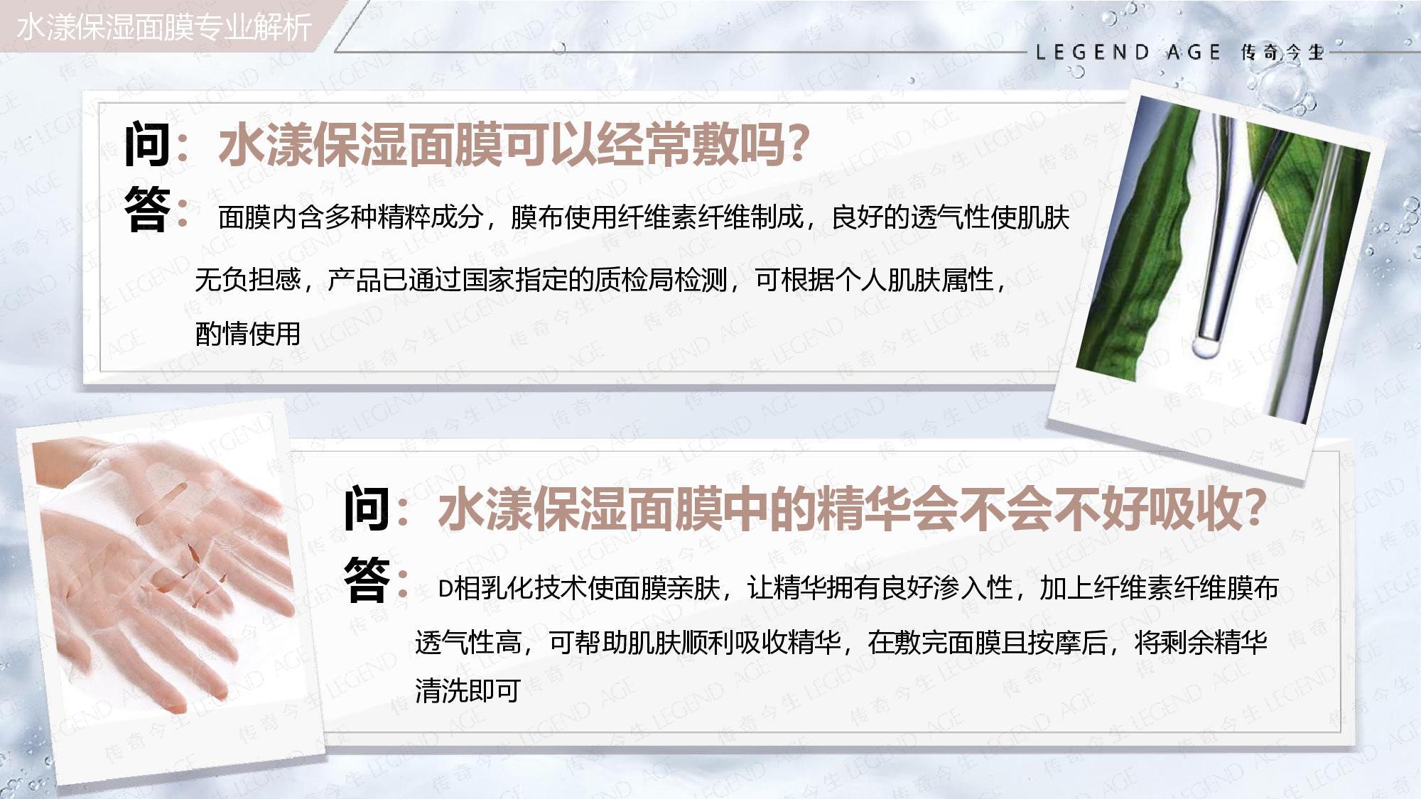 传奇今生水漾保湿面膜产品介绍20201112(1)-page-039.jpg