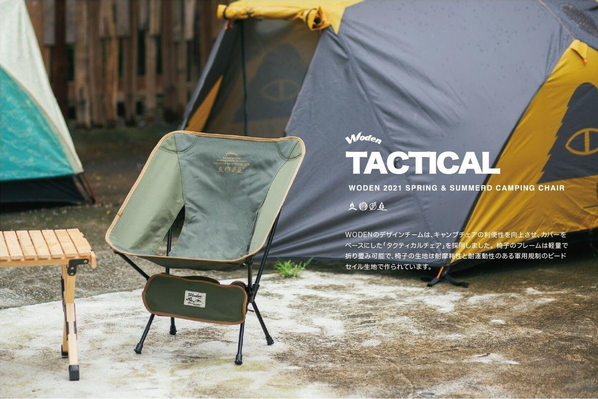 WODEN 2021 Spring & Summer Camping Chair