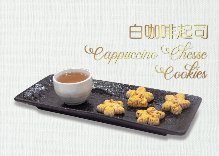 Cookie_ChineseNewYear_Snack_Gift_Cappuccino_Cheese