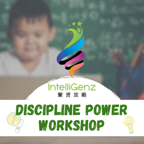Discipline Power Workshop.png