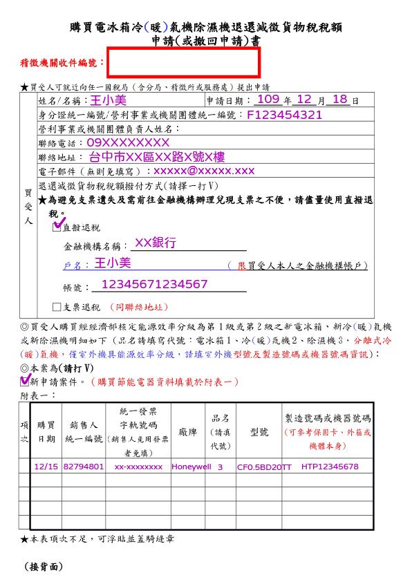 節能貨物稅退稅申請書範例A4-除濕機1217_工作區域 1.jpg