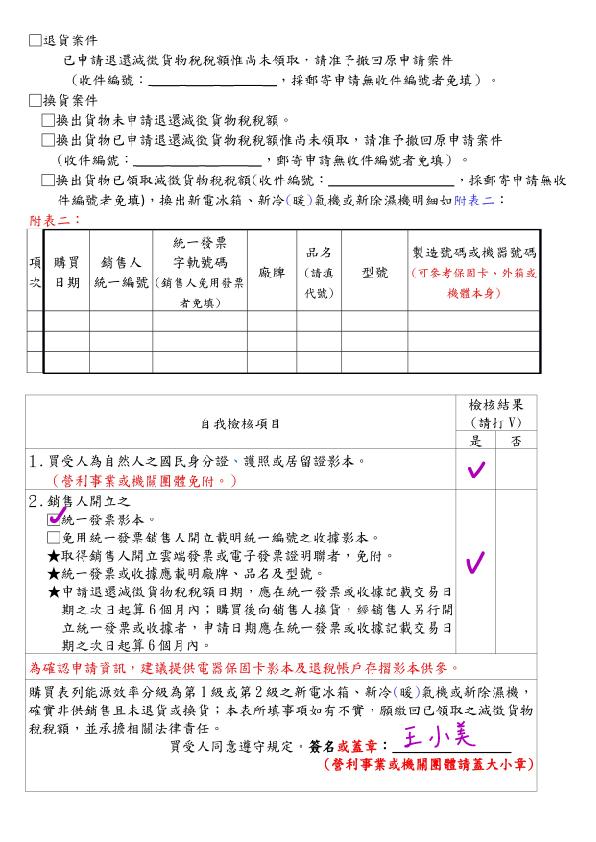 節能貨物稅退稅申請書範例A4-除濕機1217-02.jpg