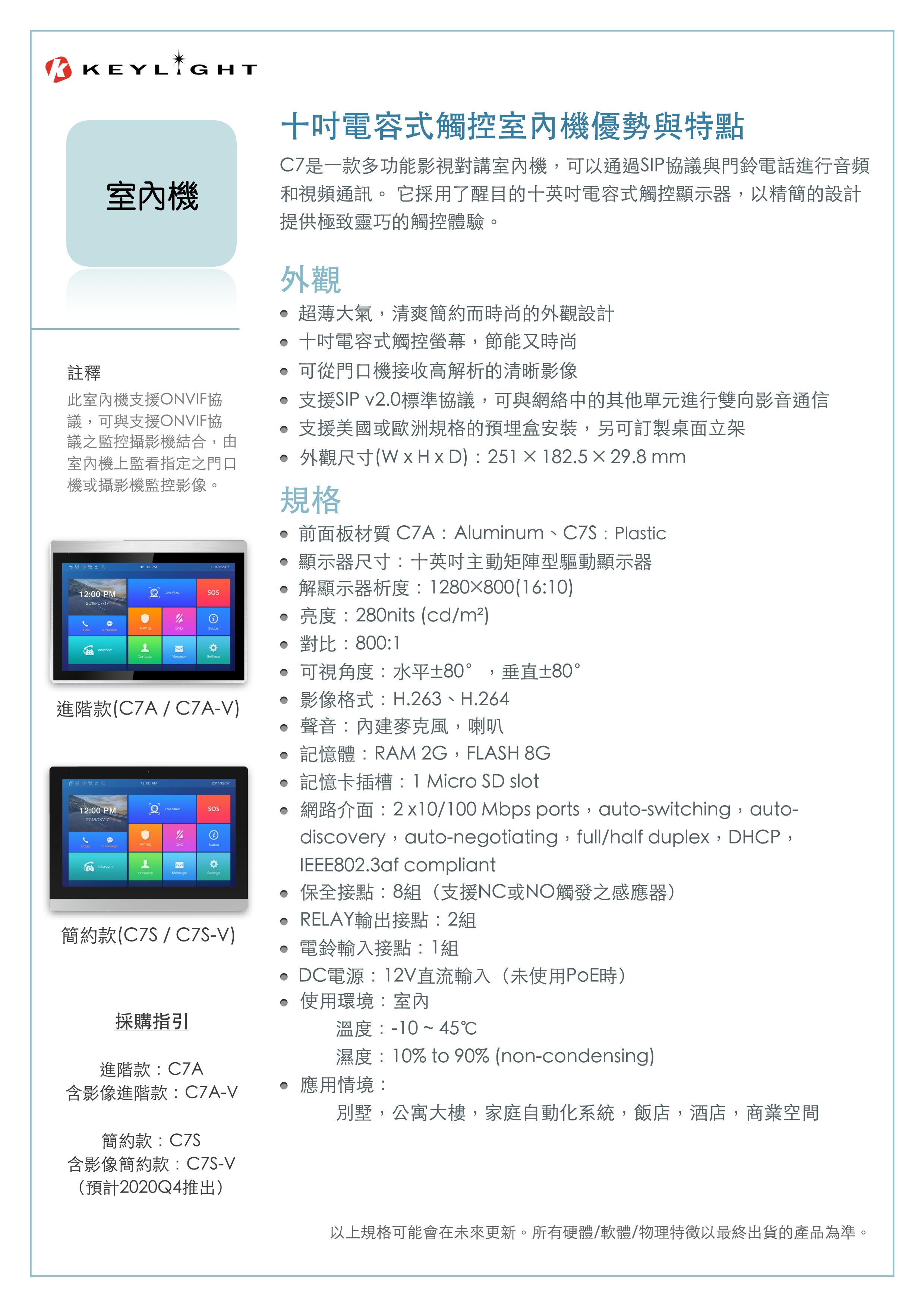 【奇萊科技】10吋室內機-C7.jpg