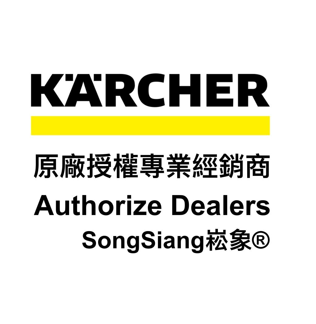 德國凱馳|崧象Karcher-Store|高壓清洗機|洗地機|工業用吸塵器|太陽能模組清洗設備|洗車設備|園藝澆花水管