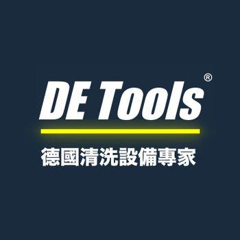DE-TOOLS|崧象能源技術|德國凱馳清洗設備