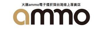 火器ammo電子煙ammo菸彈台灣線上專賣店 - ammo官方用品購買及ammo煙彈口味推薦說明