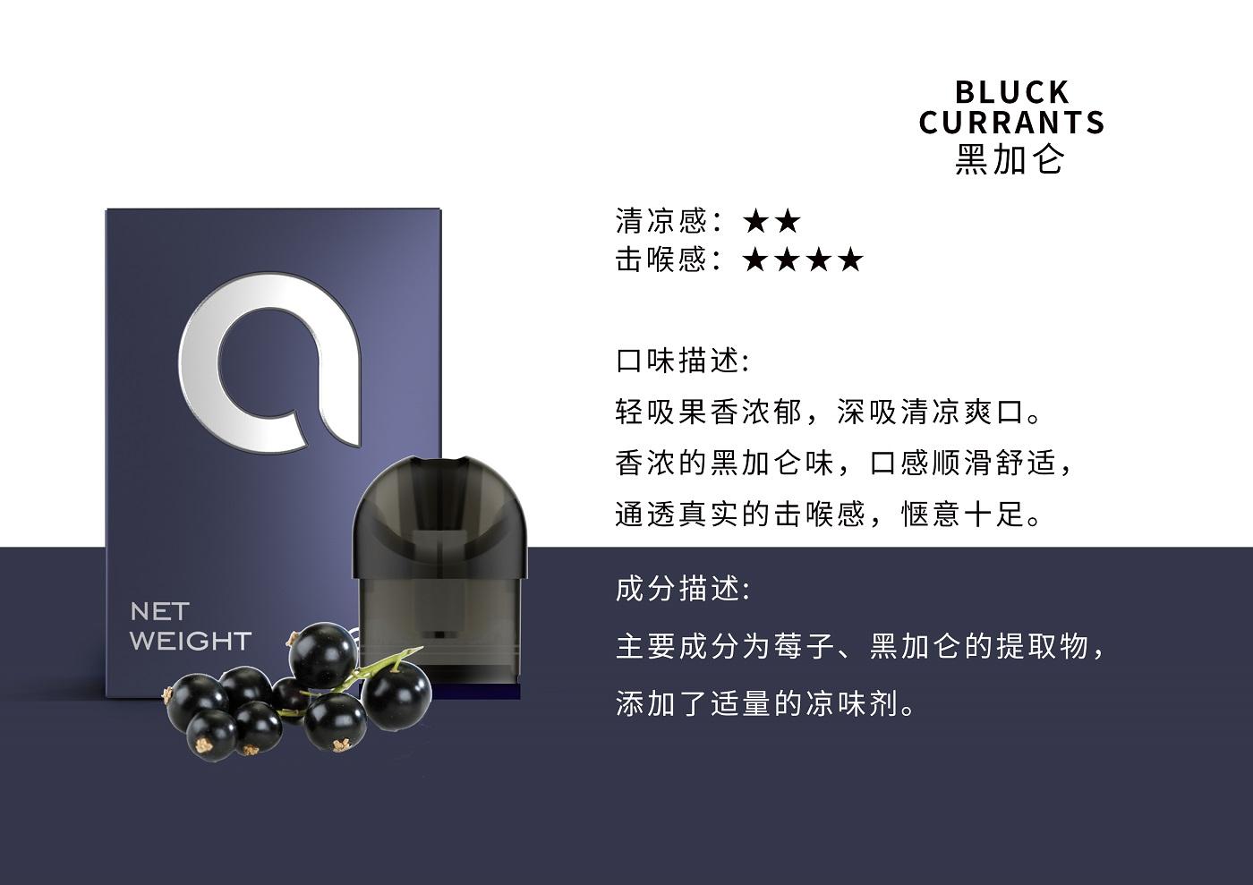 黑加侖c.jpg