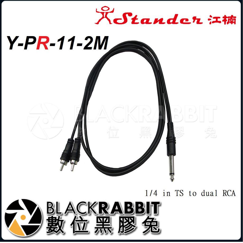 Y-PR-11-2M.jpg