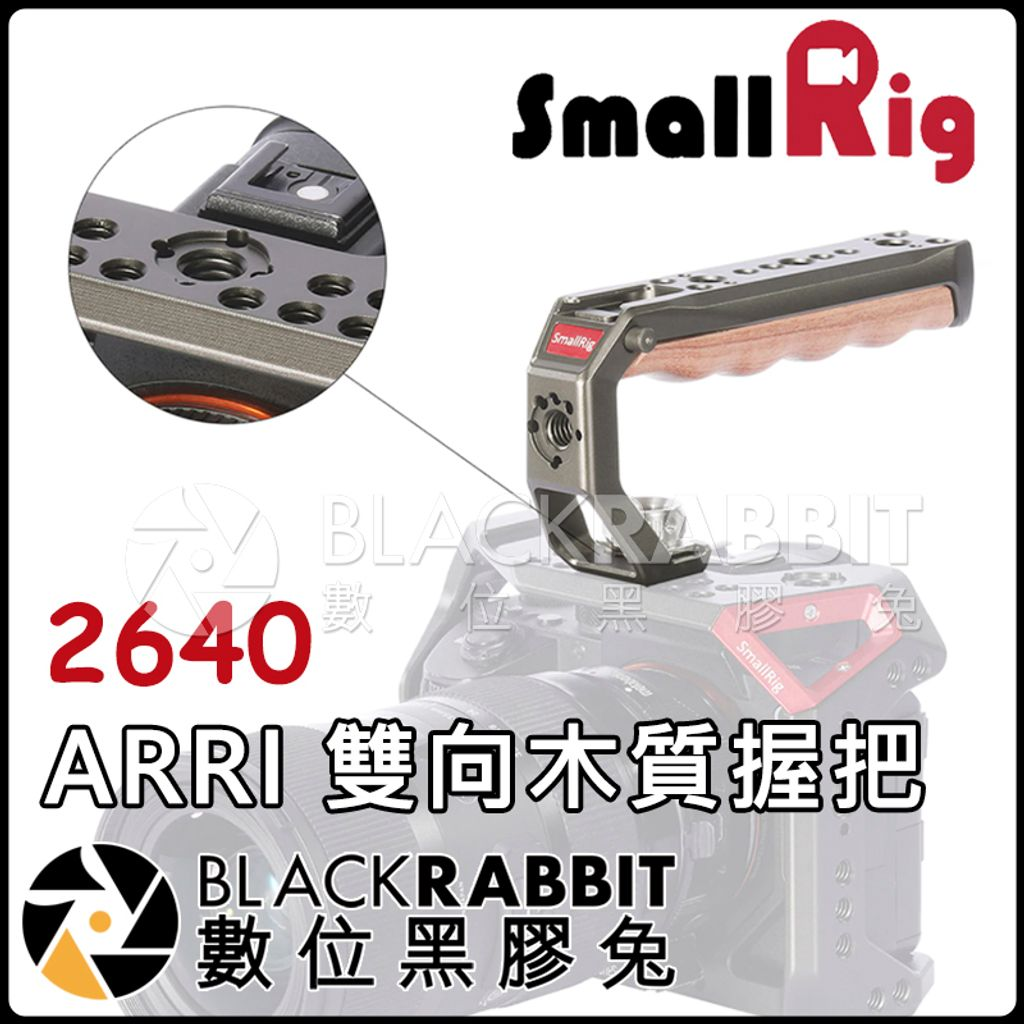 SmallRig_2640_01.jpg