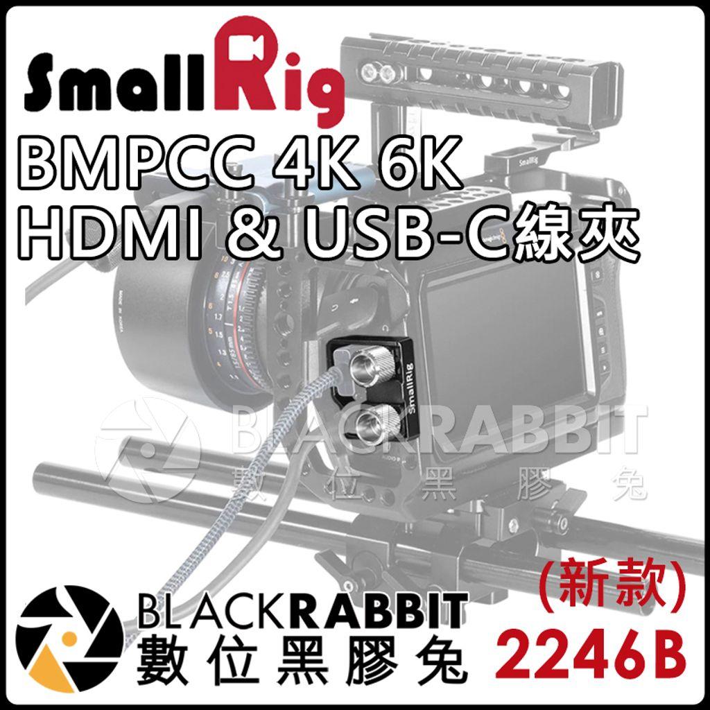 SmallRig_2246B_02.jpg