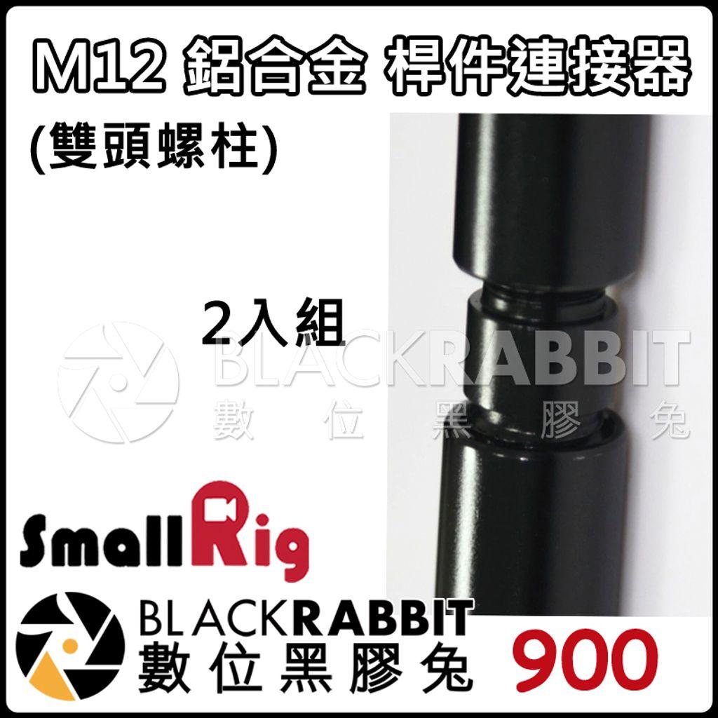 SmallRig_900_02.jpg