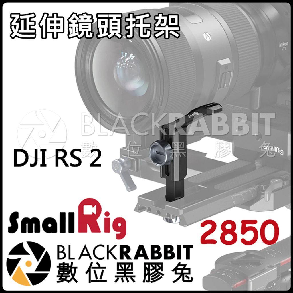 SmallRig_2850_02.jpg