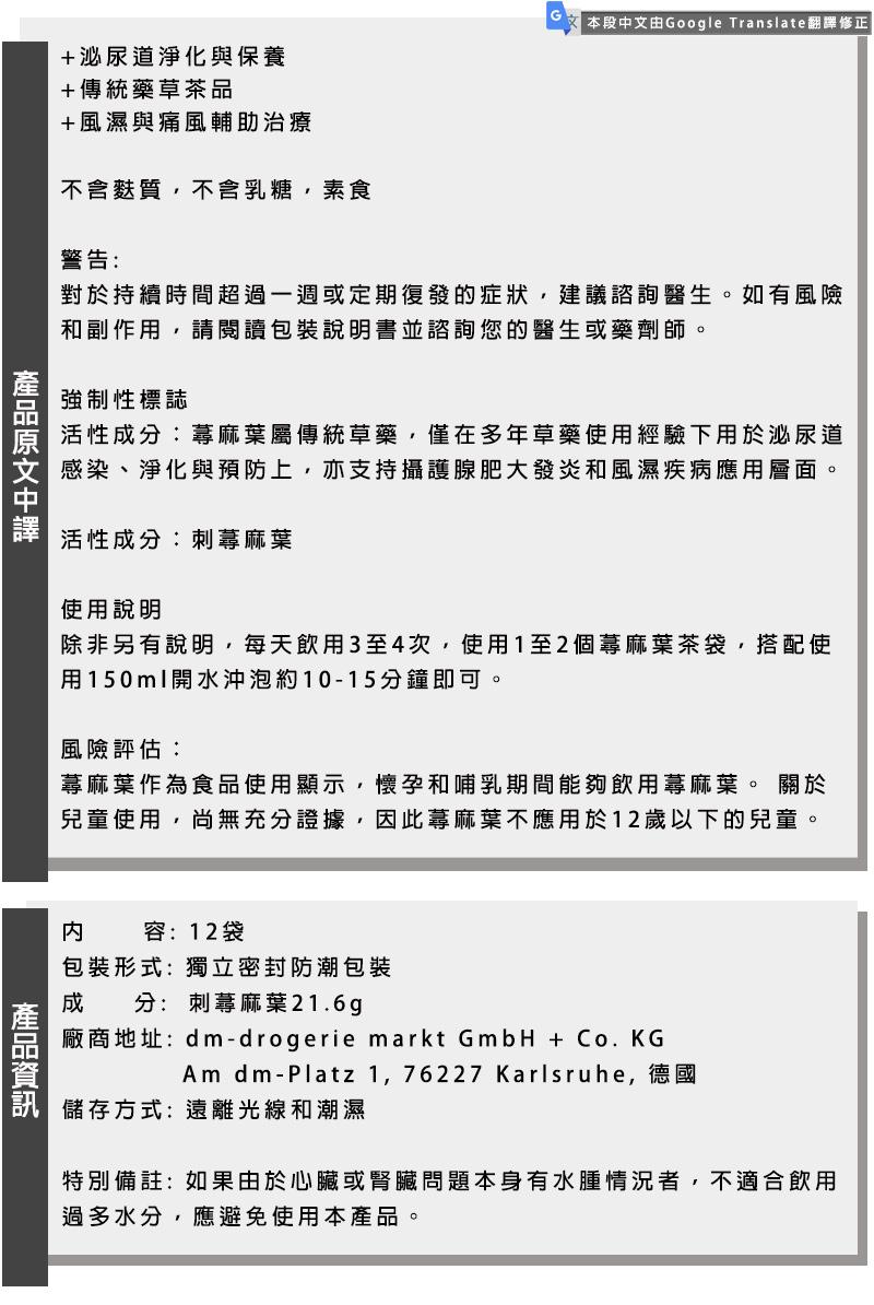 蕁麻葉茶中文資訊.jpg
