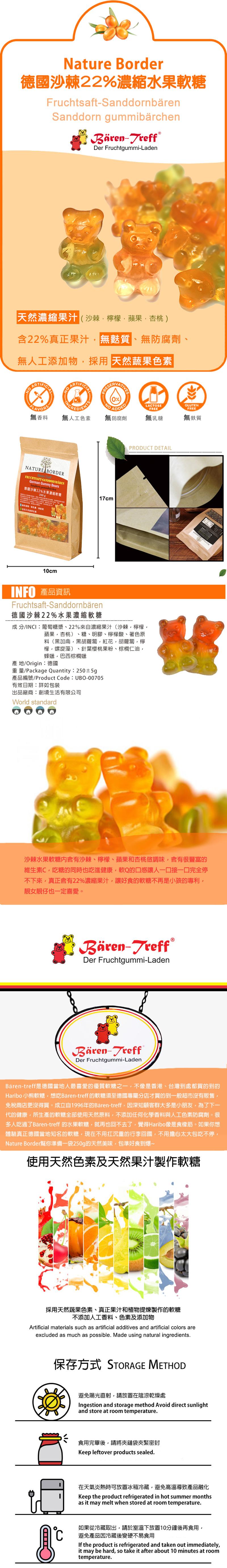 沙棘熊onepage.jpg